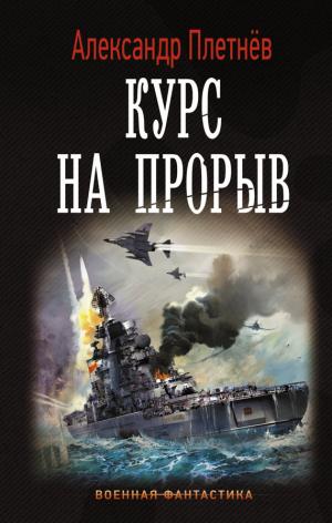 Плетнёв Александр - Курс на прорыв