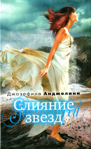Анджелини Джозефина - Слияние звезд