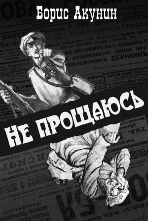 Акунин Борис - Не прощаюсь