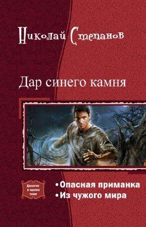 Степанов Николай - Дар синего камня. Дилогия (СИ)