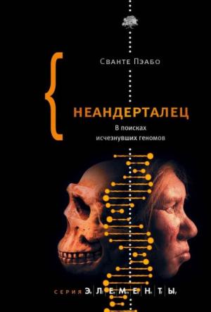 Пэабо Сванте - Неандерталец. В поисках исчезнувших геномов