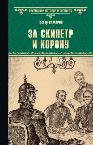 Самаров Грегор - За скипетр и корону