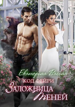 Васина Екатерина - Заложница Теней