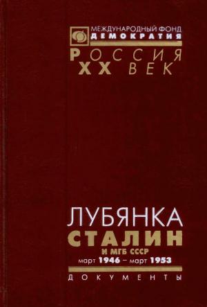 Яковлев Александр - ЛУБЯНКА. Сталин и МГБ СССР. Март 1946 — март 1953