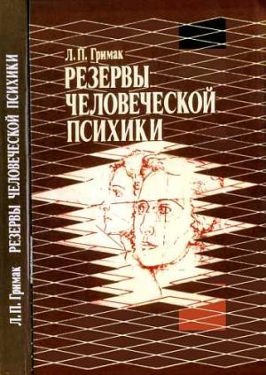 Гримак Леонид - Резервы человеческой психики. Введение в психологию активности