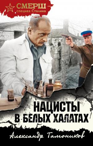 Тамоников Александр - Нацисты в белых халатах