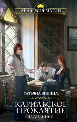 Зинина Татьяна - Карильское проклятие. Наследники