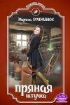 Ефиминюк Марина - Пряная штучка