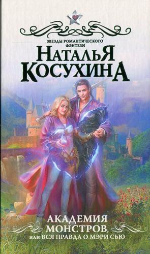 Косухина Наталья - Академия монстров, или Вся правда о Мэри Сью