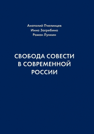 Пчелинцев Анатолий, Загребина Инна, Лункин Роман - Свобода совести в современной России