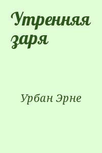 Урбан Эрне - Утренняя заря