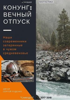 Руденко Сергей - Конунг: Вечный отпуск