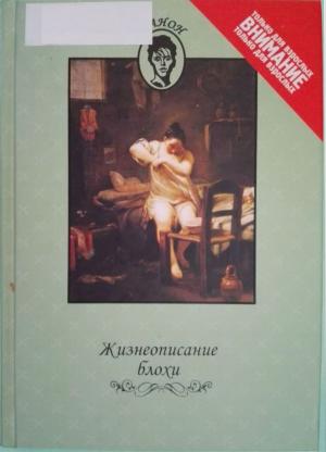 Автор неизвестен - Жизнеописание блохи