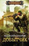 Сахаров Василий - Добытчик