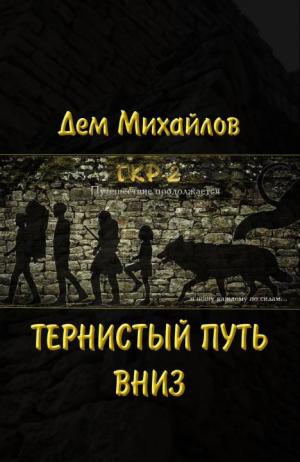 Михайлов Руслан - ГКР-2