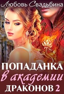Свадьбина Любовь - Попаданка в академии драконов 2