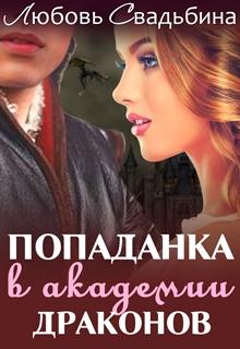 Свадьбина Любовь - Попаданка в академии драконов-1