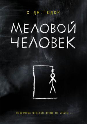 Тюдор С. - Меловой Человек