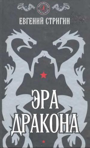 Стригин Евгений - Эра дракона