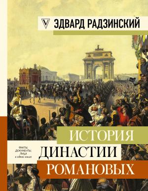 Радзинский Эдвард - История династии Романовых