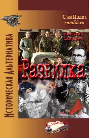 Сахаров Василий - Развилка
