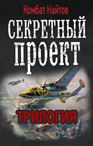 Найтов Комбат - Секретный проект. Трилогия