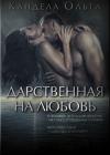 Кандела Ольга - Дарственная на любовь