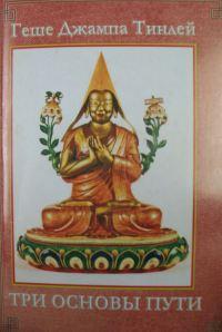 Тинлей Джампа - Три Основы Пути: Комментарий к коренному тексту Чже Цонкапы 'Lam gyi gtso bo rnam gsum gyi rtsa ba bzhugs so'