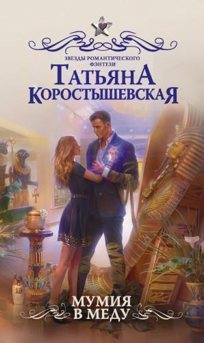 Коростышевская Татьяна - Мумия в меду
