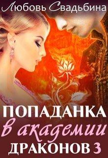 Свадьбина Любовь - Попаданка в академии драконов 3