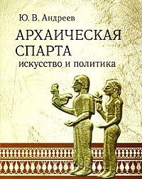 Андреев Юрий - Архаическая Спарта. Искусство и политика