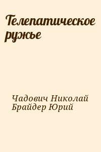 Чадович Николай, Брайдер Юрий - Телепатическое ружье
