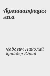 Чадович Николай, Брайдер Юрий - Администрация леса
