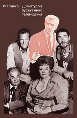 Галушко Раиса - Драматургия буржуазного телевидения