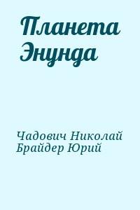 Чадович Николай, Брайдер Юрий - Планета Энунда