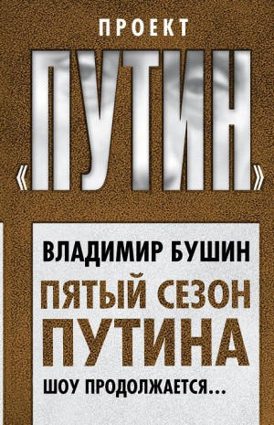 Бушин Владимир - Пятый сезон Путина. Шоу продолжается…
