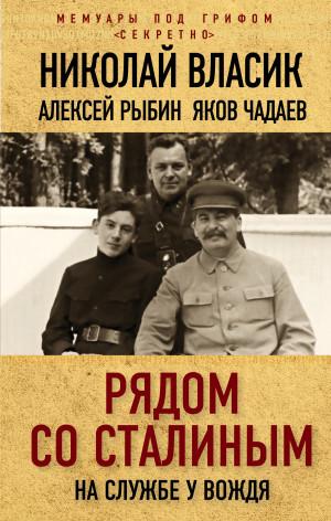 Власик Николай, Рыбин Алексей, Чадаев Яков - Рядом со Сталиным. На службе у вождя