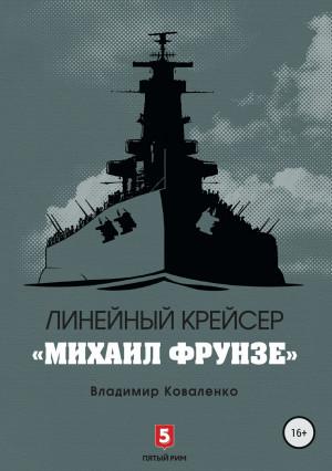 Кузнецов Владислав - Линейный крейсер «Михаил Фрунзе»