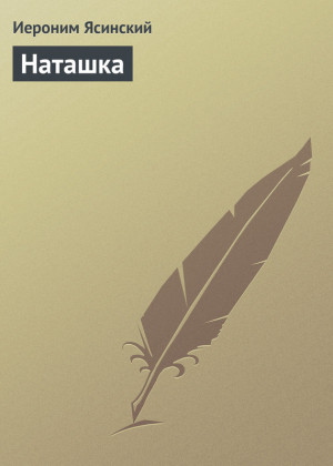 Ясинский Иероним - Наташка