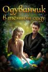 Смирнова Ирина, Дэвлин Джейд - Одуванчик в тёмном саду