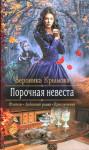 Крымова Вероника - Порочная невеста