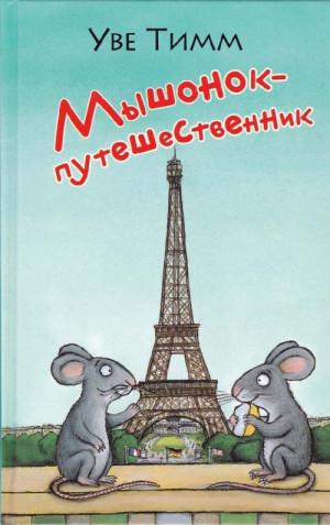 Тимм Уве - Мышонок-путешественник