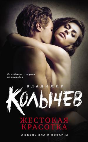 Колычев Владимир - Жестокая красотка