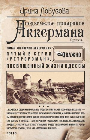 Лобусова Ирина - Подземелье призраков Аккермана