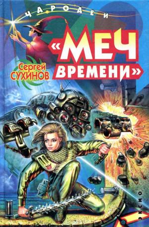 Сухинов Сергей - Меч времени
