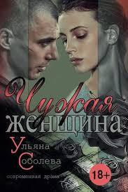Соболева Ульяна - Чужая женщина
