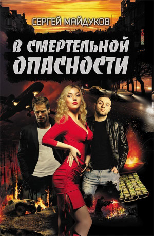Майдуков Сергей - В смертельной опасности