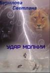 Бурилова Светлана - Удар молнии