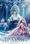 Чернованова Валерия - Мой (не)любимый дракон. Книга 2
