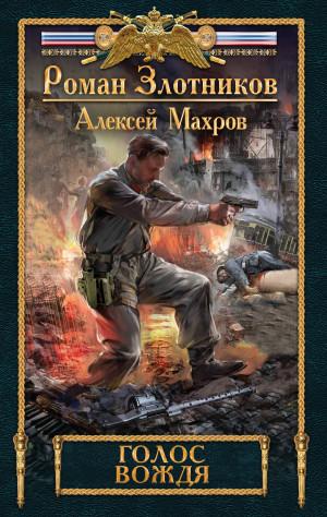 Махров Алексей, Злотников Роман - Голос вождя